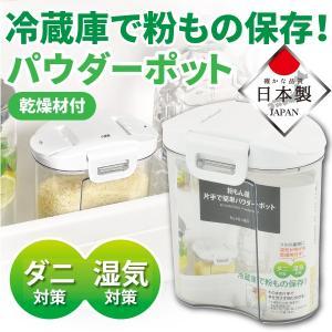 キャッシュレス還元対象 日本製 冷蔵庫で粉もの保存 湿気やダニから粉ものを守る パウダーポット 粉もん屋 乾燥剤付 調味料容器 密閉 ストッカー HB-3409|goodlifeshop