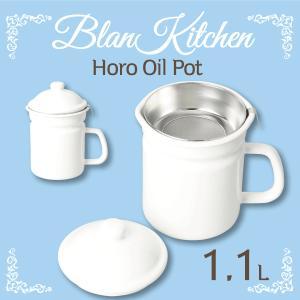 キャッシュレス還元対象 ホーロー製 オイルポット 1.1L blan kitchen ブランキッチン ホワイト 琺瑯製 ホーロー製 油ポット HB-3678|goodlifeshop