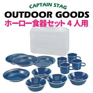 ピクニックやBBQに! ウエスト ホーロ食器セット 4人用 (キャリングケース付) 食器 セット キ...