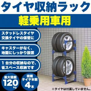 キャッシュレス還元対象 軽自動車用 タイヤ収納ラック 2段 M-9638 タイヤ4本収納 最大積載120kg タイヤガレージ|goodlifeshop