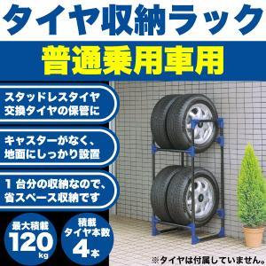 キャッシュレス還元対象 普通自動車用 タイヤ収納ラック 2段 M-9639 タイヤ4本収納 最大積載120kg タイヤガレージ|goodlifeshop