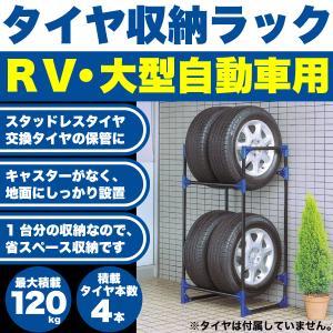 キャッシュレス還元対象 RV・大型自動車用 タイヤ収納ラック 2段 M-9640 タイヤ4本収納 最大積載120kg タイヤガレージ|goodlifeshop