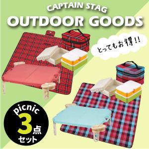 おしゃれチェックのピクニック シート 3点セット  CAPTAIN STAG CSシャルマン  UB-3040 UB-3041 D-0231 D-0244 UE-0546 UE-0547|goodlifeshop