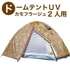 キャンプアウト 迷彩柄 クイックシェード 簡単組立 UVカット クイックドーム カモフラージュ (収納バッグ付) CAMPOUT CAPTAIN STAG UA-26|goodlifeshop