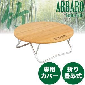 キャッシュレス還元対象 質感が良く上品な竹製 折りたたみ式 円形ローテーブル アルバーロ ラウンドロ...