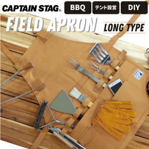 多機能エプロン フィールドエプロン ロングタイプ フリーサイズ バーベキュー アウトドア ツールポケット フック キャプテンスタッグ CAPTAIN STAG UG-3254|goodlifeshop