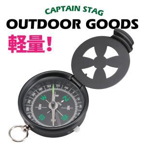 軽量ポケットコンパス(方向磁石)  登山やハイキングの必需品 CAPTAIN STAG キャプテンスタッグ アウトドア UM-1836|goodlifeshop