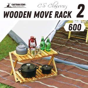 折りたたみ式 木製ラック 2段 ワイドタイプ CAPTAIN STAG CSクラシックス フォールディング ウッドラック U-2542|goodlifeshop