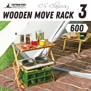 キャッシュレス還元対象 折りたたみ式 木製ラック 3段 ワイドタイプ CSクラシックス フォールディング ウッドラック CAPTAIN STAG パール金属 UP-2581|goodlifeshop