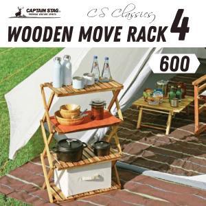 キャッシュレス還元対象 折りたたみ式 木製ラック 4段 ワイドタイプ CSクラシックス フォールディング ウッドラック CAPTAIN STAG パール金属 UP-2580|goodlifeshop