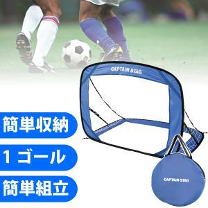 パッと簡単組み立て ポップアップ 折りたたみ式 サッカーゴール (1台)|goodlifeshop