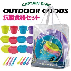 キャッシュレス還元対象 日本製 ピクニックやBBQに! 抗菌 行楽食器セット 4人用 セット カラフル 食器セット ホリデージョイ CAPTAIN STAG UZ-13070|goodlifeshop