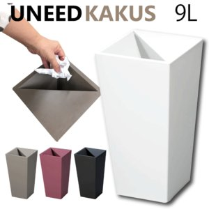 キャッシュレス還元対象 ゴミを隠す フタ付き ごみ箱 UNEED KAKUS ユニード カクス  9...
