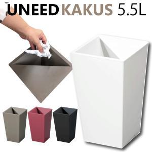 キャッシュレス還元対象 ゴミを隠す フタ付き ごみ箱 UNEED KAKUS ユニード カクス  5...