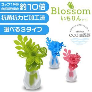 いちりんの花束をイメージした美しい加湿器 SEKIUI 自然気化式ECO加湿器『 うるおいブロッサム いちりん 』|goodlifeshop