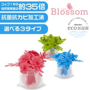 花束をイメージした美しい加湿器 SEKIUI 自然気化式ECO加湿器『 うるおいブロッサム 』 在庫僅か急遽完売の場合有|goodlifeshop