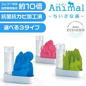 コンパクトサイズのかわいい加湿器  SEKIUI 自然気化式ECO加湿器「うるおいアニマル ちいさな森」|goodlifeshop