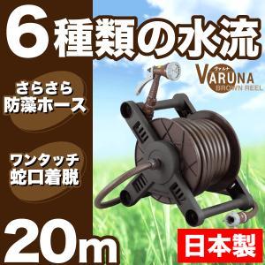 日本製 ブロンズ調 散水ホースリール 20m巻サイズ ガーデン ホースリール  ヴァルナ バルナ VB4-F207R|goodlifeshop