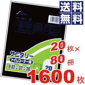 キャッシュレス還元対象 サニタリー(トイレコーナー用)ゴミ袋(32×38cm)黒 20枚×80冊=1...