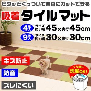 キャッシュレス還元対象 置くだけ簡単吸着  洗って繰り返し使える タイルマット 自由にカットできる床...