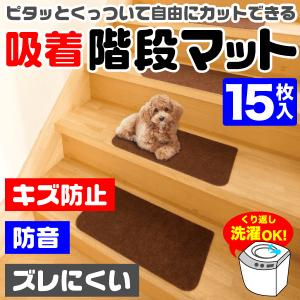 キャッシュレス還元対象 置くだけ簡単吸着 洗って繰り返し使える 階段マット 同色15枚セット サイズ...
