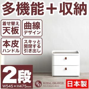 送料無料 日本製 曲線が美しい チェスト 2段 ロイヤルドロアー ドロワー ホワイト 着せ替え天板 ...