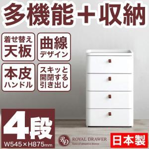 送料無料 日本製 曲線が美しい チェスト 4段 ロイヤルドロアー ドロワー ホワイト 着せ替え天板 ...