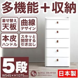 送料無料 日本製 曲線が美しい チェスト 5段 ロイヤルドロアー ドロワー ホワイト 着せ替え天板 ...