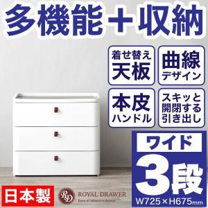 送料無料 日本製 曲線が美しい チェスト 3段 ロイヤルドロアー ドロワー ホワイト 着せ替え天板 ...