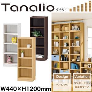 Tanalio タナリオ 幅440mm×高さ1200mmタイプ 収納棚 本棚 リビング マルチラック...