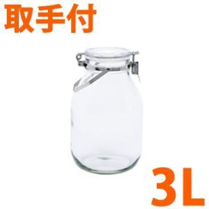 セラーメイト CELLARMATE 取手付密封びん 3L 梅酒ビン 3リットル 梅酒瓶 3.0L 星...