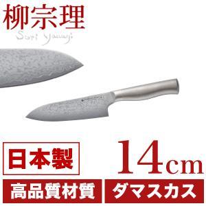 キャッシュレス還元対象 レビューでおまけ付 日本製 柳宗理 18-8ステンレス ダマスカス鋼 キッチ...