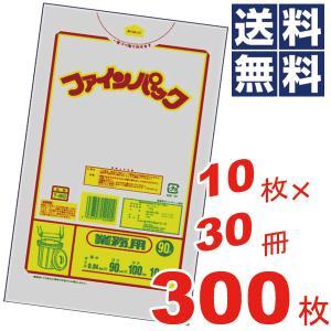キャッシュレス還元対象 ファインパック 業務用厚口 透明 ポリ袋 90L(90×100cm) 10枚...