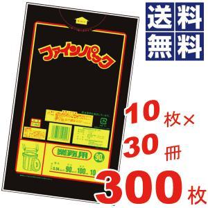 キャッシュレス還元対象 ファインパック 業務用厚口 黒色 ポリ袋 90L(90×100cm) 10枚...