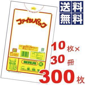 キャッシュレス還元対象 ファインパック 業務用厚口 半透明 ポリ袋 90L(90×100cm) 10...