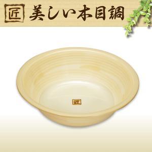 キャッシュレス還元対象 日本製 匠 ヒノキをイメージした美しい木目調のバスツールシリーズ 洗面器
