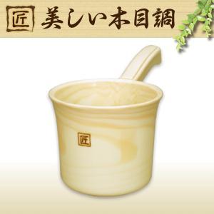 キャッシュレス還元対象 日本製 匠 ヒノキをイメージした美しい木目調のバスツールシリーズ 手桶