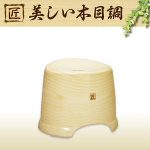 キャッシュレス還元対象 日本製 匠 ヒノキをイメージした美しい木目調のバスツールシリーズ 風呂椅子HM(高さ284mm)|goodlifeshop