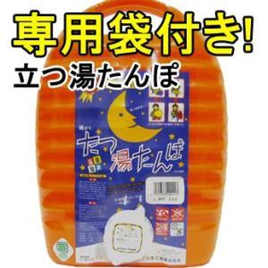キャッシュレス還元対象 立つ湯たんぽM 2.6L 専用収納袋付|goodlifeshop