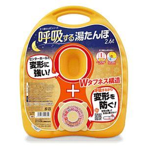 キャッシュレス還元対象 日本製  呼吸するゆたんぽ 2.6L 袋付|goodlifeshop