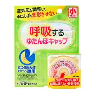 キャッシュレス還元対象 呼吸する湯たんぽ キャップ 小サイズ|goodlifeshop