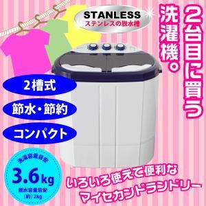 欠品中納期未定 コンパクトなのに洗濯槽3.6kg+脱水槽2kgのたっぷり容量 コンパクト小型洗濯機 マイセカンドランドリー CBJ|goodlifeshop