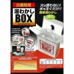 湯わかしBOX基本セット(2回分) 湯沸かし 災害時 緊急時 火を使わない|goodlifeshop