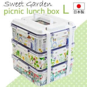 NEW 日本製 松花堂 ピクニックランチボックス スイートガーデン L 3段 大 弁当箱 遠足 キャンプ