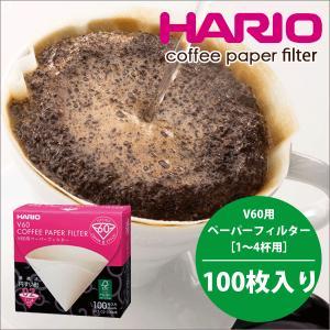 V60用ペーパーフィルター 100枚 箱入り [ M 無漂白・1〜4杯用 ] V60 ドリップ コーヒー HARIO ハリオ