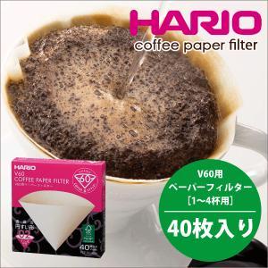 V60用ペーパーフィルター 40枚[02M 無漂白・1〜4杯用 ] V60 ドリップ コーヒー HARIO ハリオ
