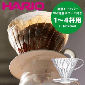 V60 透過 コーヒードリッパー クリア 02 (1〜4杯用)計量スプーン付き V型 円すい形 ドリップ 珈琲 HARIO ハリオ