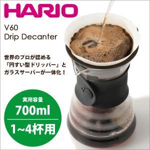 ドリッパーとサーバーが一体型になっているコンパクトなドリップデカンタ[1〜4杯用] ●本格コーヒーを...