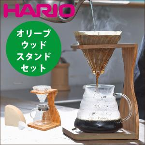 ハンドドリップコーヒーを楽しむためのスタンドセット! ●このセットで本格ハンドドリップが楽しめます。...