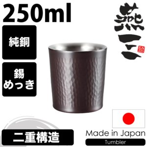 本格 日本製 燕三 (ENZO) 銅 ステンレス ダブルタンブラー 250ml 焼酎 ロックグラス コップ 真空二重構造 EM-8924|goodlifeshop